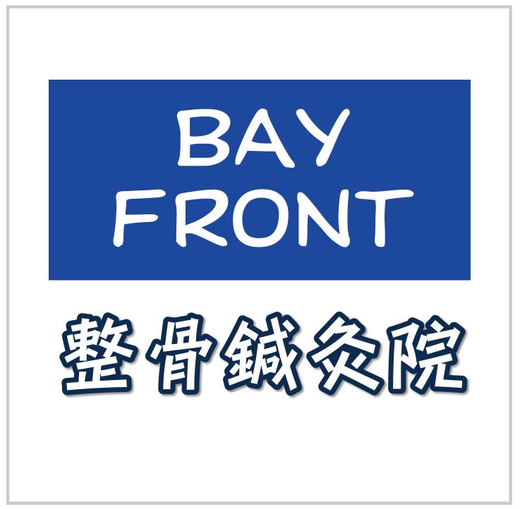 bayfront整骨院